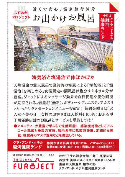 しずおかフロジェクト クア・アンド・ホテル駿河健康ランド