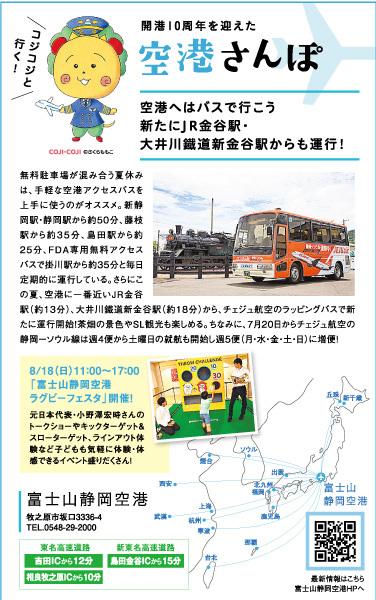 コジコジと行く!開港10週年を迎えた空港さんぽ Vol.4