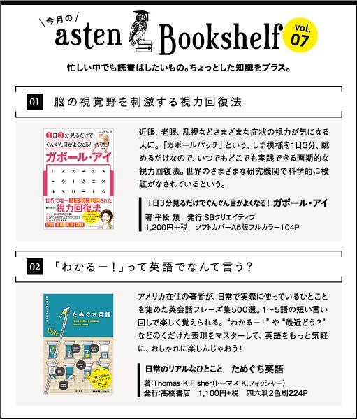 今月の asten Bookshelf Vol.7