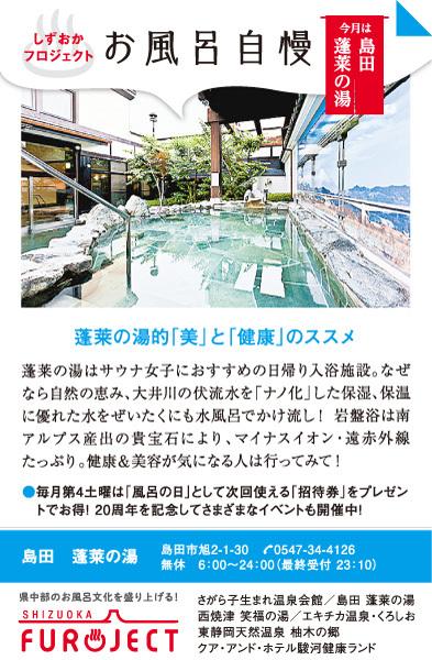 しずおかフロジェクトお風呂自慢 島田 蓬莱の湯