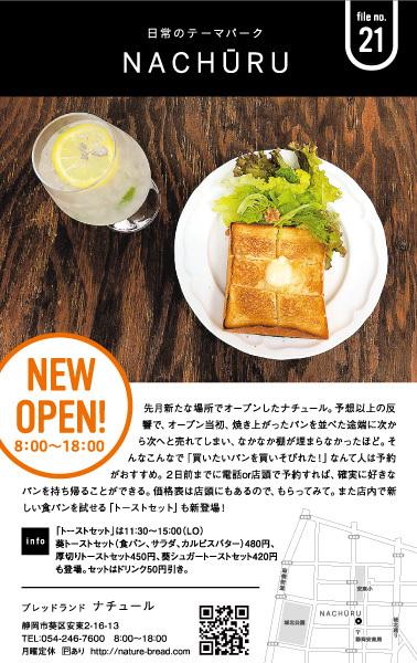 日常のテーマパーク NACHURU Vol.21