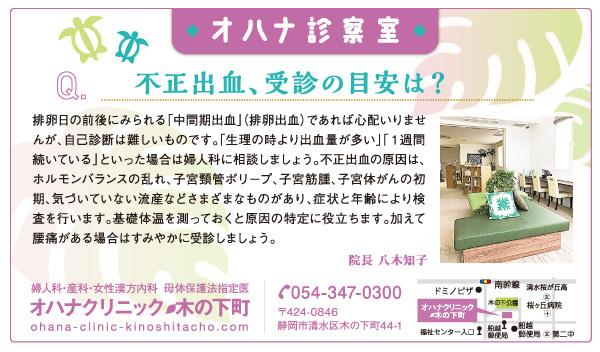 オハナ診察室 Vol.10
