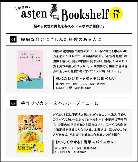 今月の asten Bookshelf Vol.11