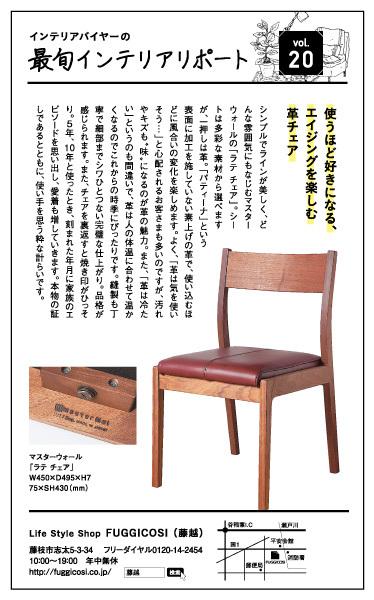 最旬インテリア・リポート Vol.20