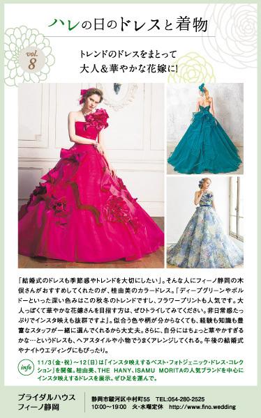 ハレの日のドレスと着物 Vol.8