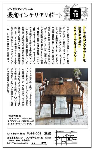 最旬インテリア・リポート Vol.16