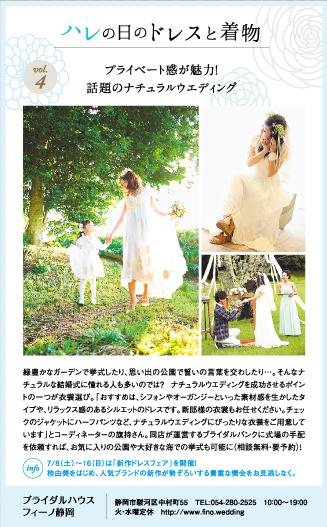ハレの日のドレスと着物 Vol.4