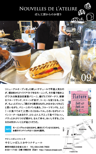 ぱん工房からのお便り file no.09