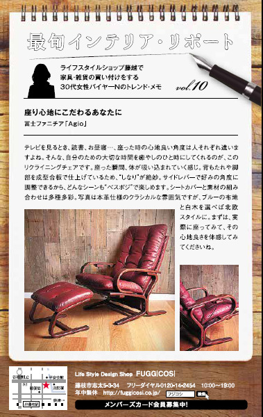 最旬インテリア・リポート Vol.10