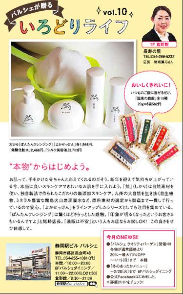 いろどりライフ Vol.10
