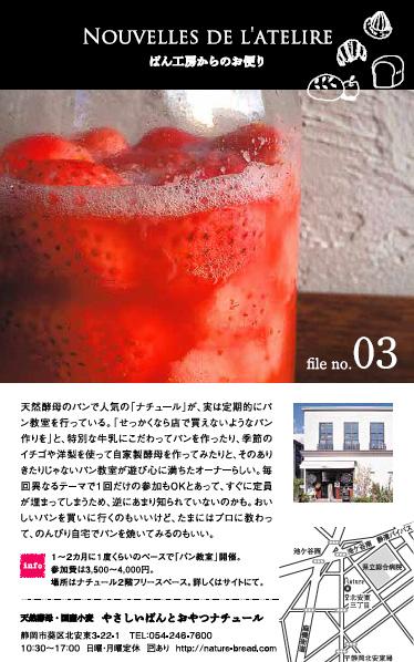 ぱん工房からのお便り file no.03