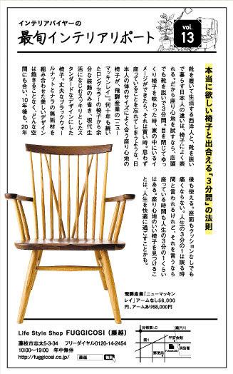 最旬インテリア・リポート Vol.13