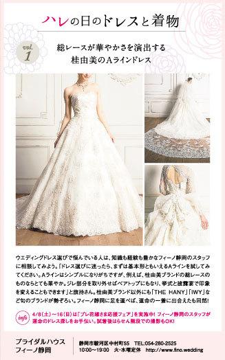 ハレの日のドレスと着物 Vol.1