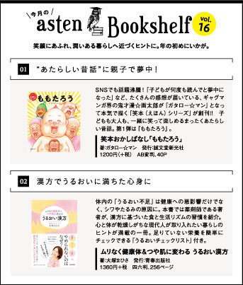 今月の asten Bookshelf Vol.16