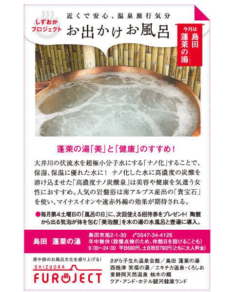 しずおかフロジェクト 島田 蓬莱の湯