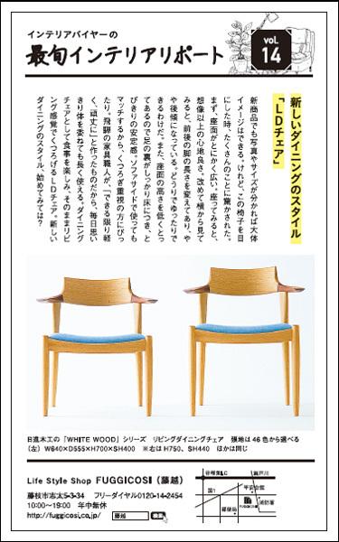 最旬インテリア・リポート Vol.14