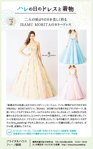 ハレの日のドレスと着物 Vol.2