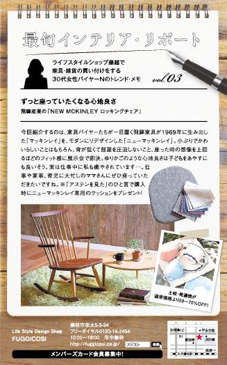 最旬インテリア・レポート vol.03