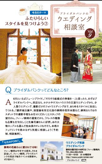 ウエディング相談室 vol.09