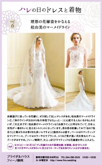 ハレの日のドレスと着物 Vol.6
