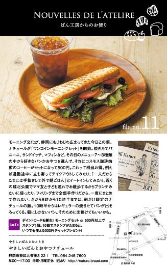ぱん工房からのお便り file no.11