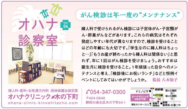 オハナ診察室 Vol.4