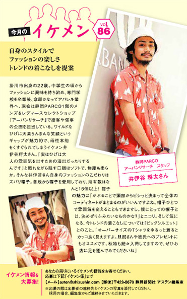 今月のイケメン Vol.86