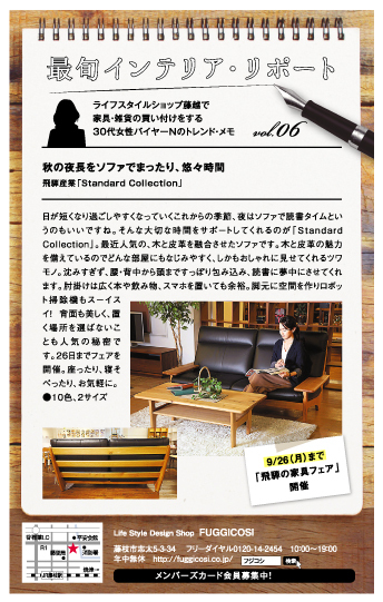 最旬インテリア・リポート Vol.6