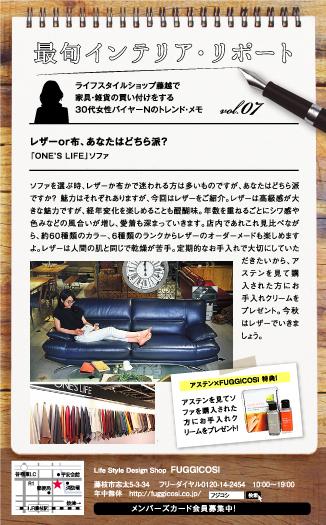 最旬インテリア・リポート Vol.7