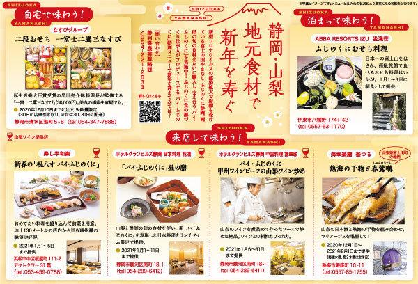 静岡・山梨 地元食材で新年を寿ぐ
