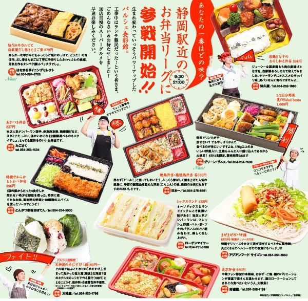 静岡駅近のお弁当リーグに参戦開始!!